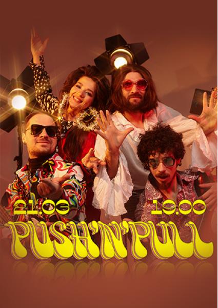 Квартирник: Push'n'Pull