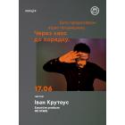 Іван Крутоус: Бути продюсером відео продакшену «Через хаос до порядку»