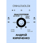 Синтологія: Андрій Кириченко