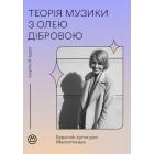 Курс «Теорія музики» з Олею Дібровою