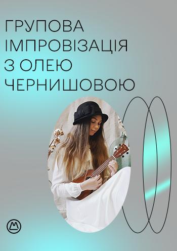 Групова імпровізація з Олею Чернишовою