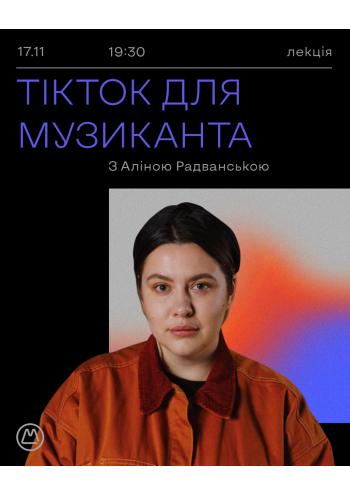 ТікТок для музиканта: Аліна Радванська