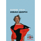 Иван Дорн (начало в 20-00)