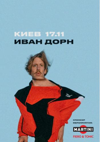 Иван Дорн