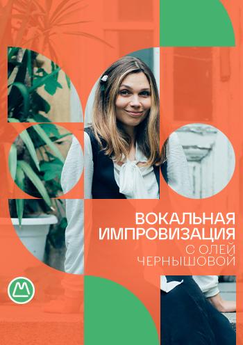 Group improvisation with Ola Chernysheva