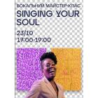 МАЙСТЕР-КЛАС: Singing Your Soul