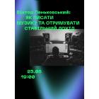 Віктор Пеньковський: Як писати музику та отримувати стабільний дохід
